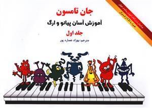 کتاب آموزش آسان پیانو و ارگ