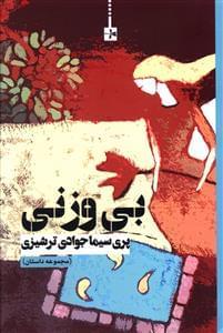 کتاب بیوزنی (مجموعه داستان)