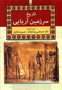 کتاب تاریخ سرزمین آریایی