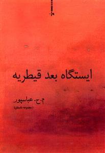 کتاب ایستگاه بعد قیطریه مجموعه داستان