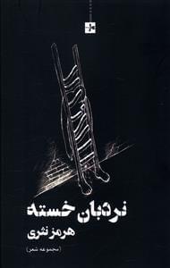 کتاب نردبان خسته (مجموعه شعر)