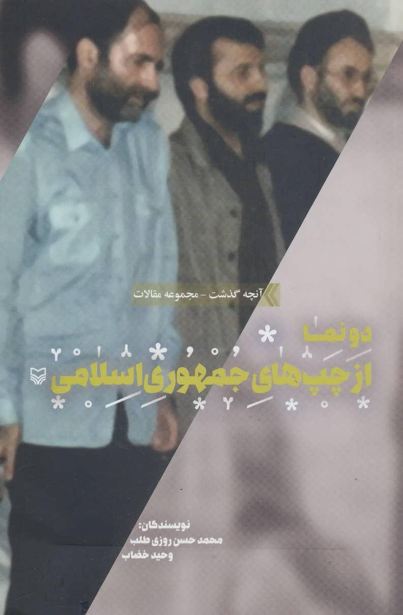 کتاب دونما از چپهای جمهوری اسلامی