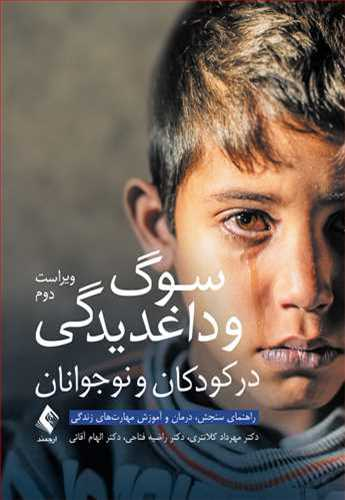 کتاب سوگ و داغدیدگی در کودکان و نوجوانان
