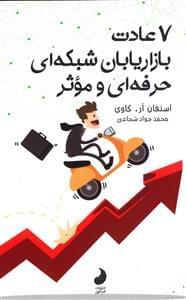کتاب هفت عادت بازاریابان شبکهای حرفهای و موثر