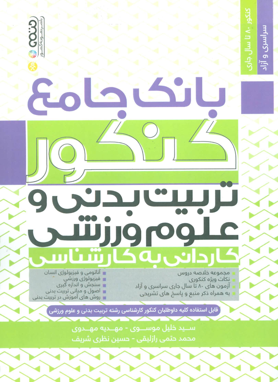 کتاب بانک جامع کنکور کاردانی به کارشناسیتربیتبدنی و علوم ورزشی