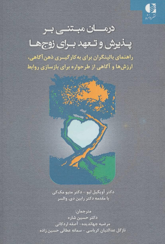 کتاب درمان مبتنی بر پذیرش و تعهد برای زوجها
