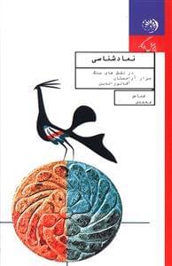 کتاب نمادشناسی گیاهان در نقشهای سنگ مزار آرامستان آقانورالدین عراقی