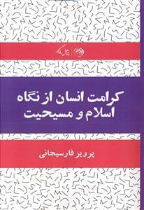کتاب کرامت انسان از نگاه اسلام و مسیحیت