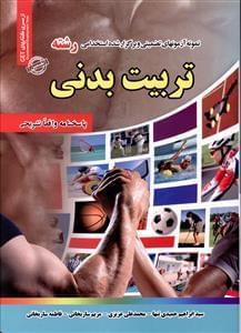 کتاب نمونه آزمونهای تضمینی و برگزار شده استخدامی رشتهتربیتبدنی