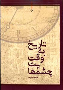 کتاب تاریخ به وقت چشمهایت (مجموعه شعر)