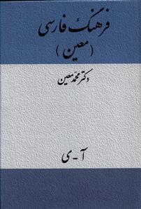 کتاب فرهنگ فارسی