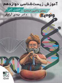 کتاب آموزش زیست شناسی چهار فصل دوم دوازدهم