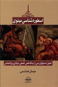 کتاب اسطورهشناسی مینوی