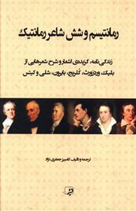 کتاب رمانتیسم و شش شاعر رمانتیک