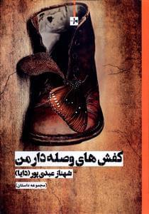 کتاب کفشهای وصلهدار من (مجموعه داستان)