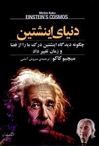 کتاب دنیای اینشتین