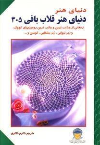 کتاب دنیای هنر قلاببافی ۳۰۵