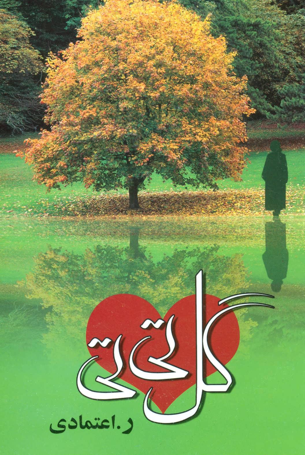 کتاب گل تیتی