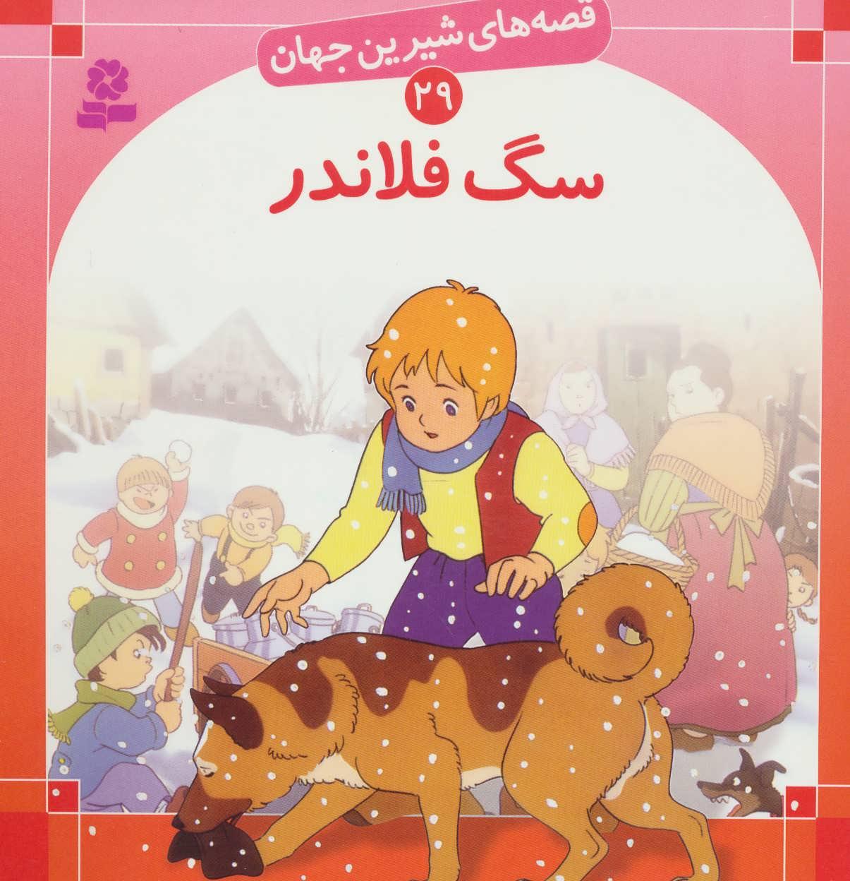 کتاب سگ فلاندر