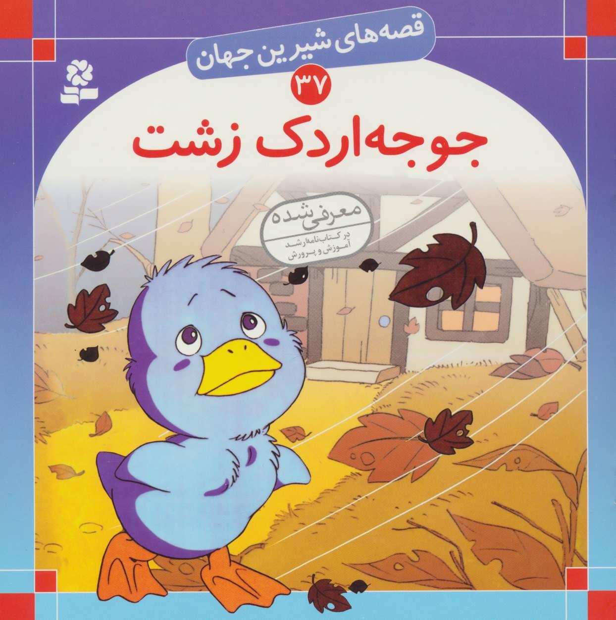 کتاب قصههای شیرین جهان ۳۷ (جوجه اردک زشت)