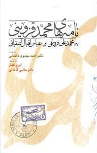 کتاب نامههای محمد قزوینی به محمدعلی فروغی و عباس اقبال آشتیانی