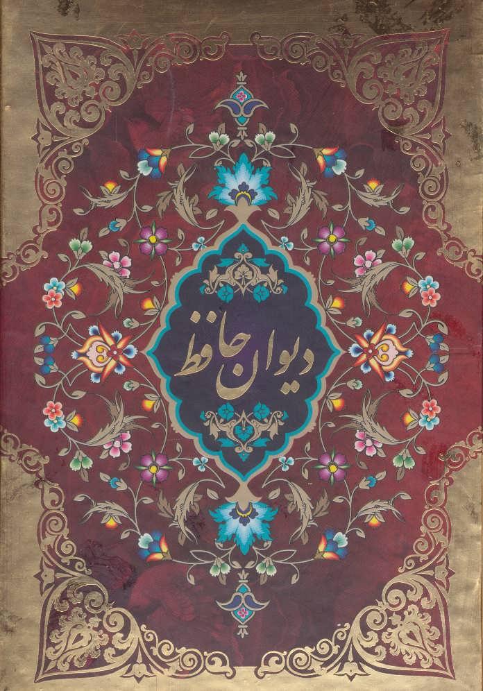 کتاب دیوان حافظ فارسی - انگلیسی