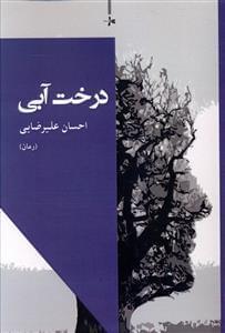 کتاب درخت آبی