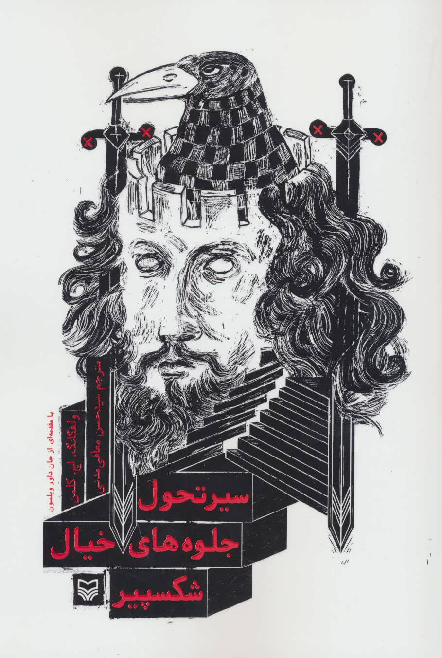 کتاب سیر تحول جلوههای خیال شکسپیر
