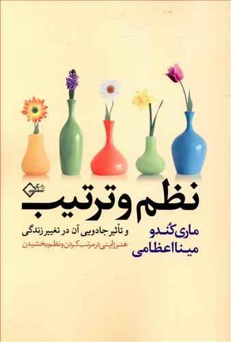 کتاب نظم وترتیب و تاثیر جادویی آن در تغییر زندگی