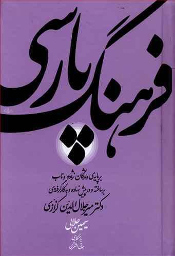 کتاب فرهنگ پارسی