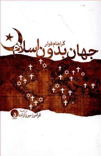 کتاب جهان بدون اسلام