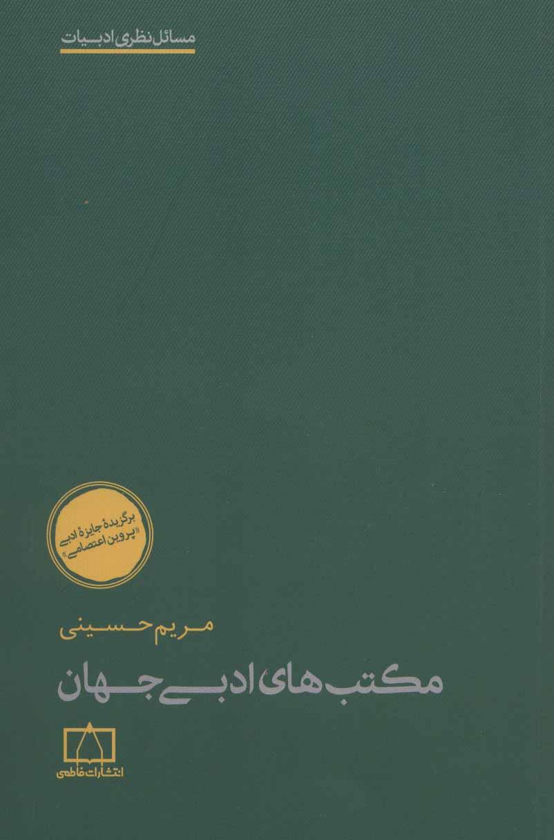 کتاب مکتبهای ادبی جهان