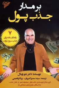 کتاب بر مدار جذب پول