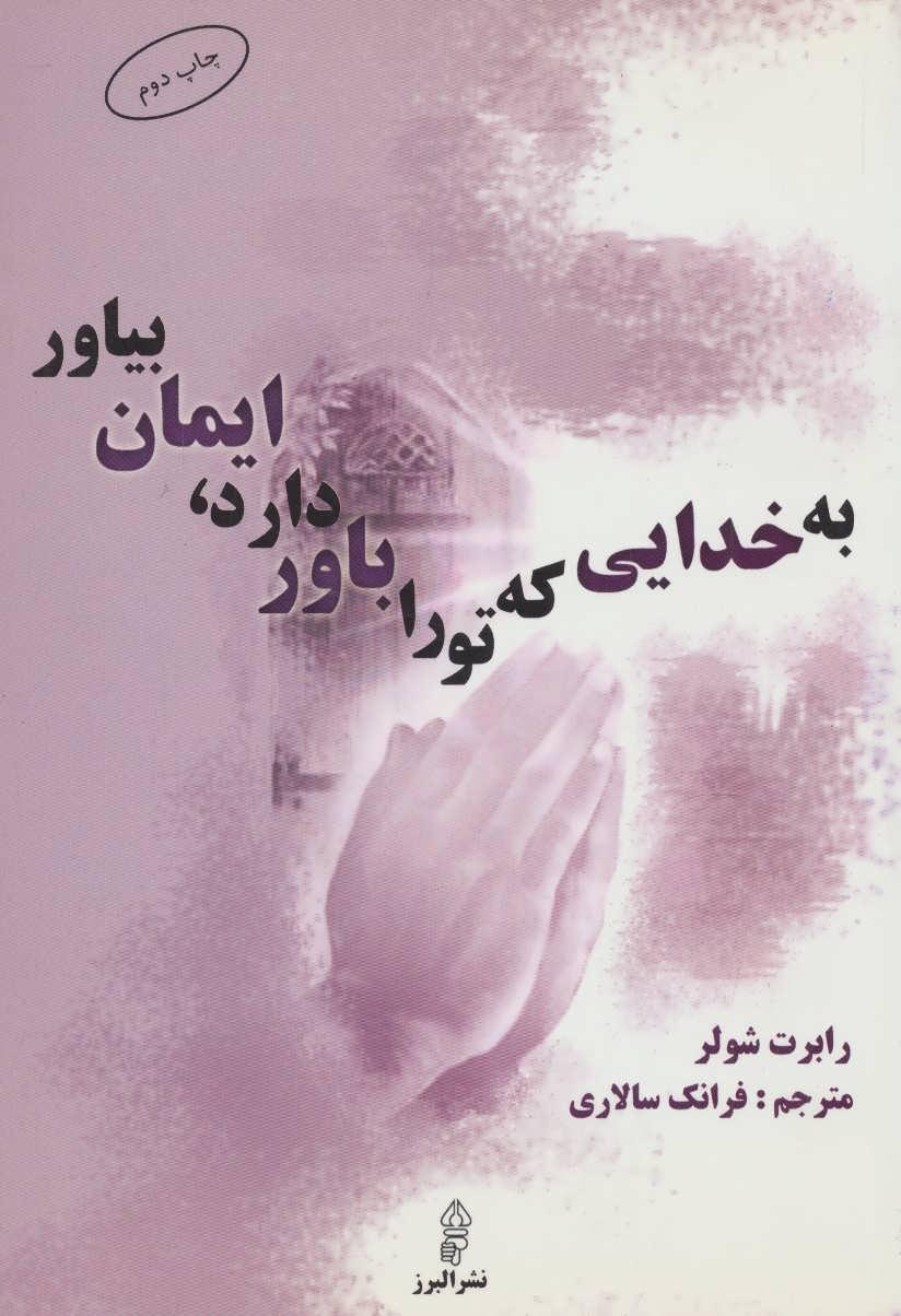 کتاب به خدایی که تو را باور دارد ایمان بیاور