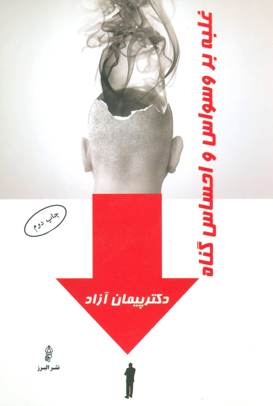 کتاب غلبه بر وسواس و احساس گناه