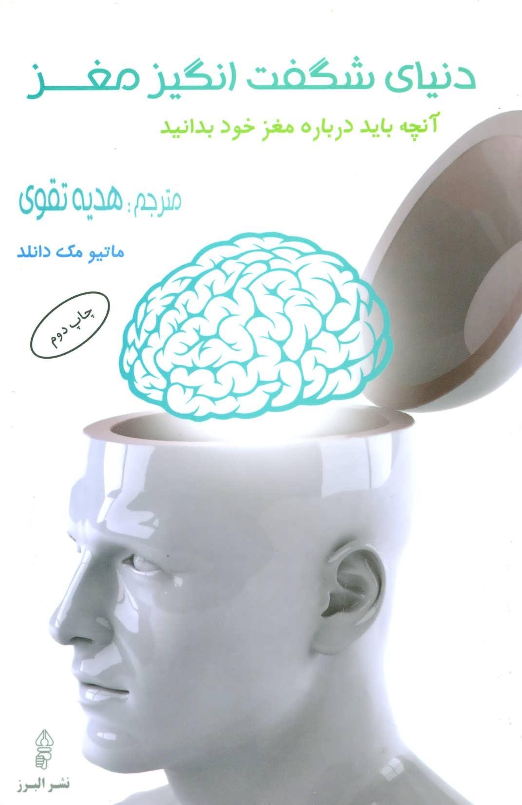 کتاب دنیای شگفتانگیز مغز