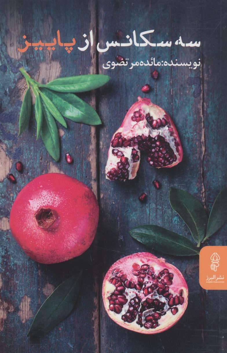 کتاب سه سکانس از پاییز