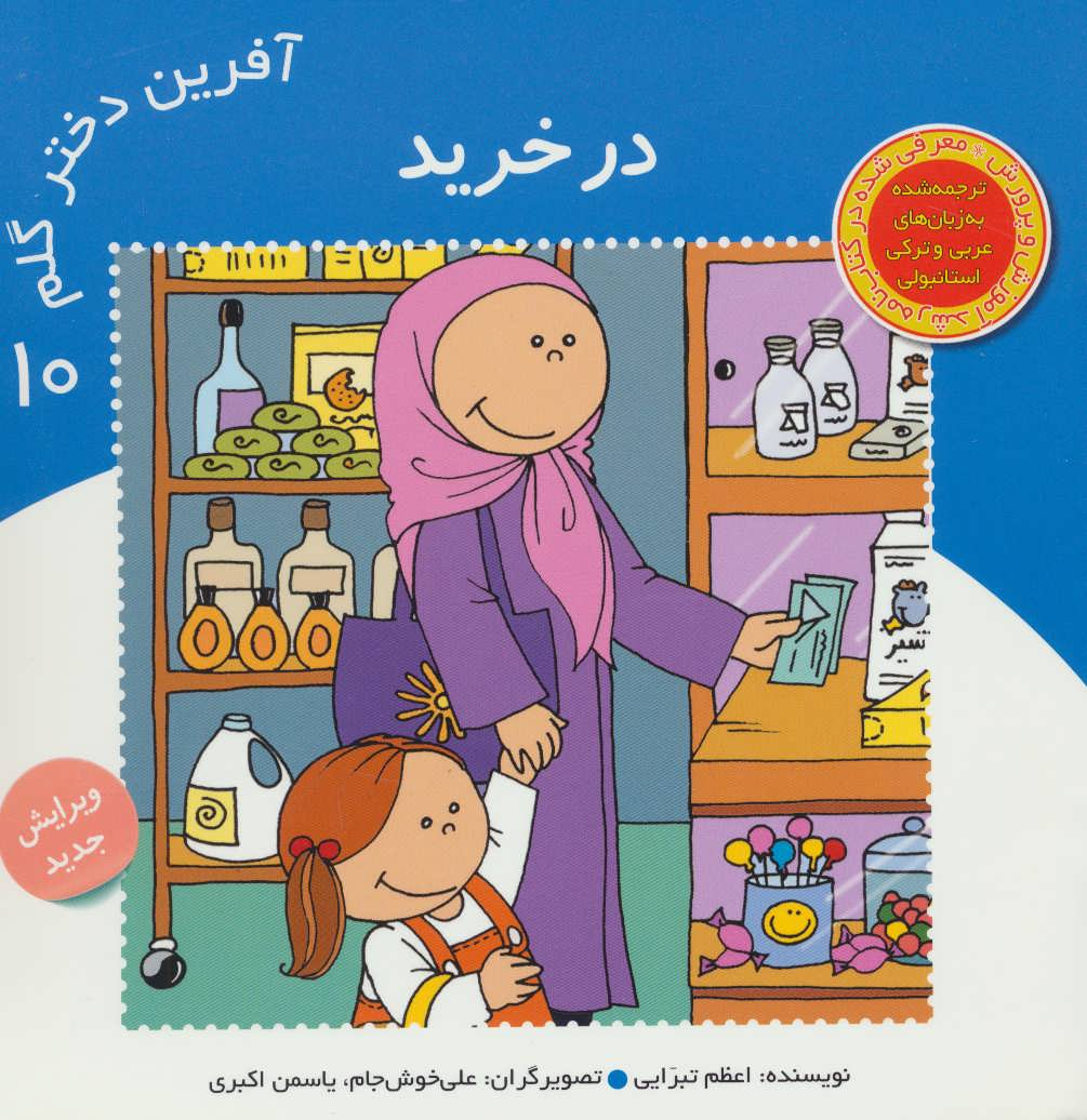کتاب آفرین دختر گلم ۱۰ (در خرید)