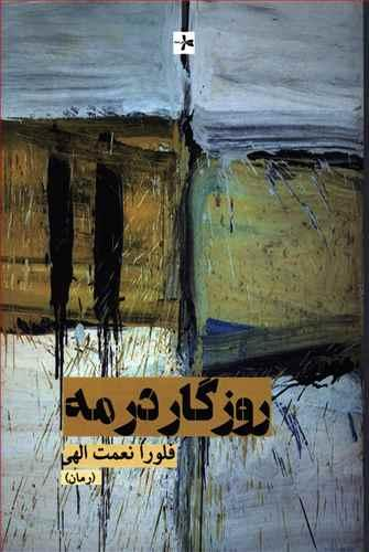 کتاب روزگار در مه
