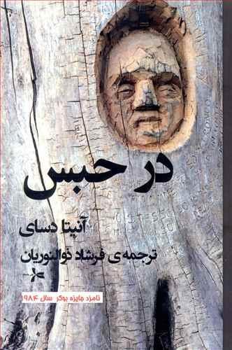 کتاب در حبس