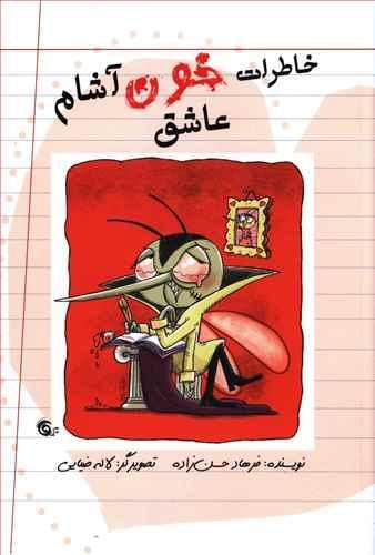 کتاب خاطرات خونآشام عاشق