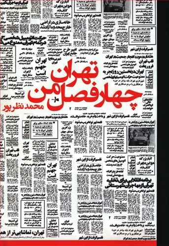 کتاب تهران چهارفصل من (مجموعه جستارها)