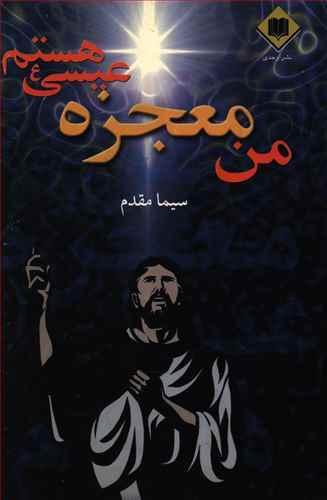 کتاب من معجزه عیسی(ع) هستم