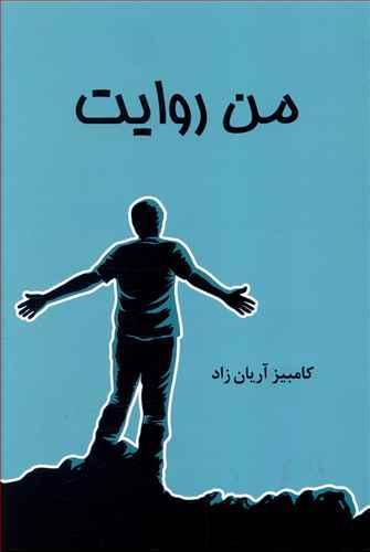 کتاب من روایت