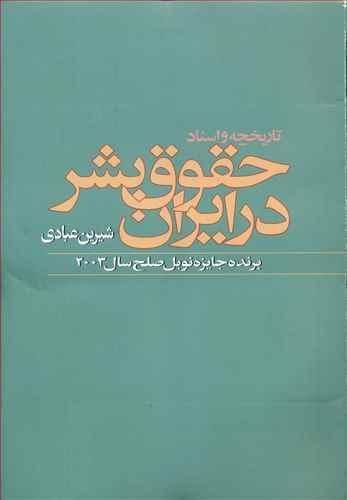 کتاب تاریخچه و اسناد حقوق بشر در ایران