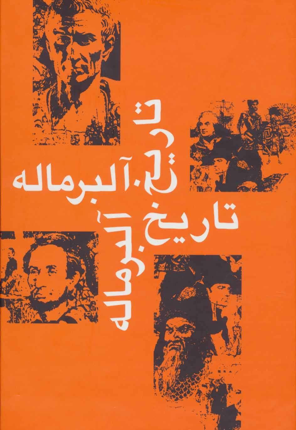 کتاب تاریخ آلبر ماله