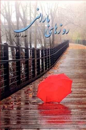 کتاب روزهای بارانی