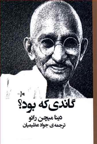 کتاب گاندی که بود؟