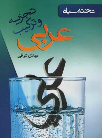 کتاب تجزیه وترکیب عربی