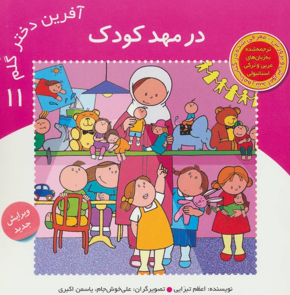 کتاب آفرین دختر گلم ۱۱ (در مهد کودک)